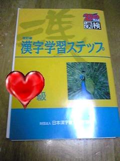 漢字検定☆